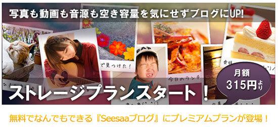 Seesaaブログでストレージプランが開始。.jpg