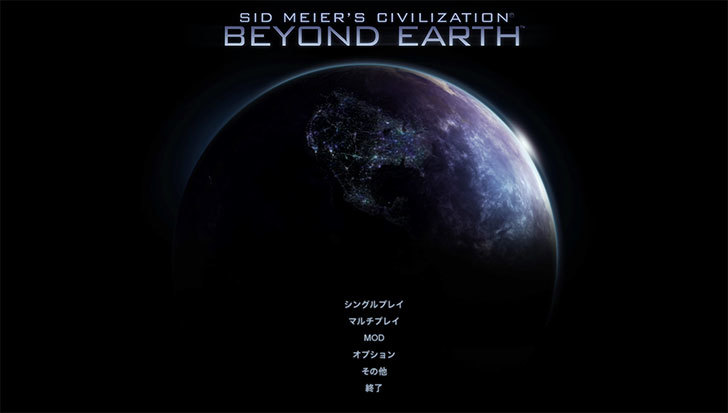 Sid-Meier's-Civilization-Beyond-Earth-日本語版をダウンロードした1.jpg