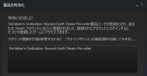 Sid-Meier's-Civilization-Beyond-Earth-日本語版をダウンロードした5.jpg