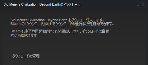 Sid-Meier's-Civilization-Beyond-Earth-日本語版をダウンロードした6.jpg