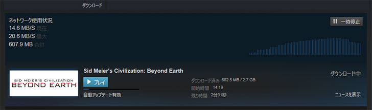Sid-Meier's-Civilization-Beyond-Earth-日本語版をダウンロードした7.jpg