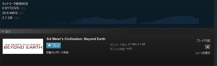 Sid-Meier's-Civilization-Beyond-Earth-日本語版をダウンロードした8.jpg