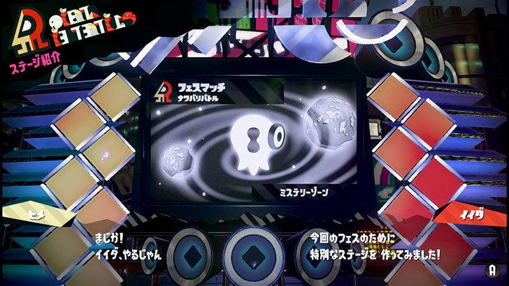 Splatoon2(スプラトゥーン2)11-2.jpg