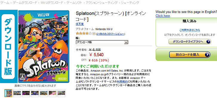 Splatoon(スプラトゥーン)ダウンロード版を追加で買った1.jpg
