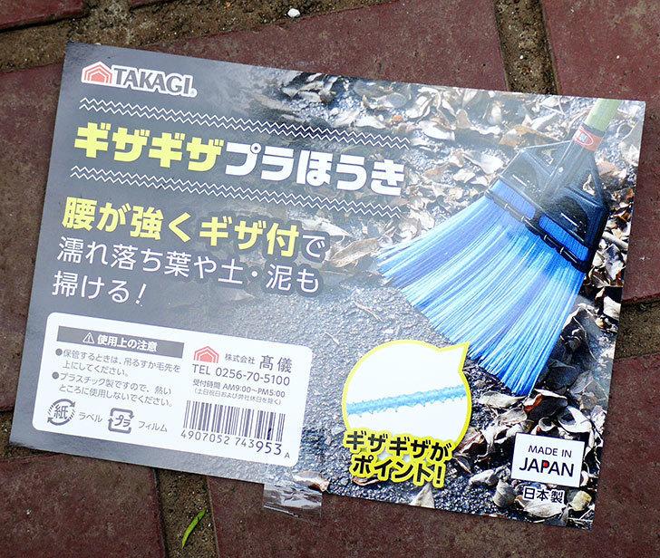 TAKAGI-ギザギザプラほうきをホームズで買って来た4.jpg