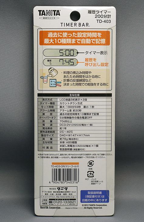 TANITA-TD-403-ORを買った3.jpg