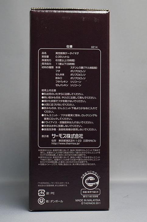 THERMOS-真空断熱ケータイマグ-JNL-350-DPLを買った3.jpg
