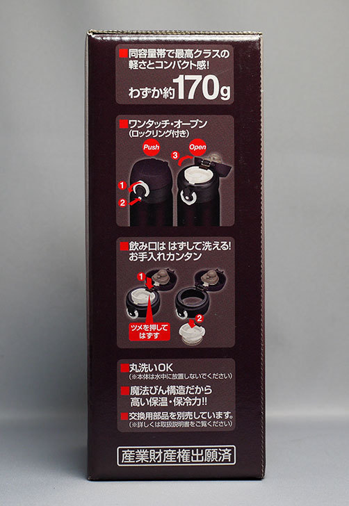 THERMOS-真空断熱ケータイマグ-JNL-350-DPLを買った4.jpg