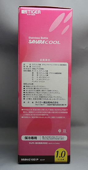 TIGER-サハラクール-ピンク-1.0L-MMN-E100-Pを2個買った3.jpg
