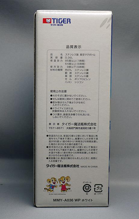 TIGER-ステンレスミニボトル-夢重力-MMY-A036-WPを買った3.jpg