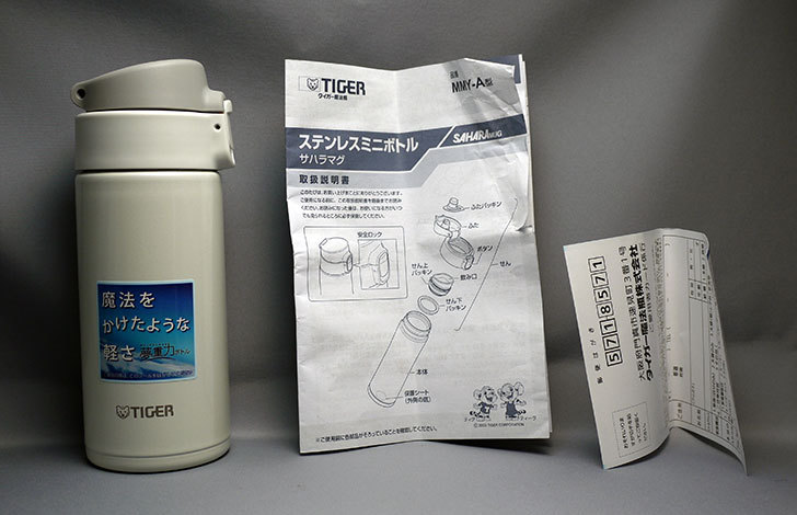 TIGER-ステンレスミニボトル-夢重力-MMY-A036-WPを買った5.jpg