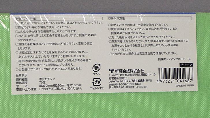 TONBO-抗菌カッティングボード-Lを買った4.jpg