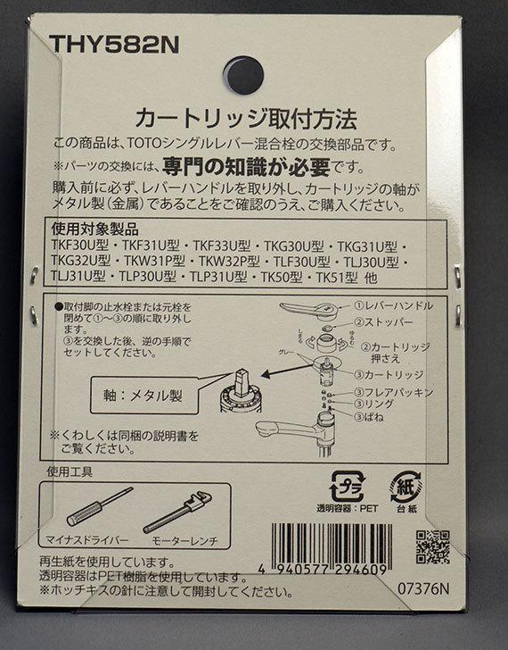 TOTO-カートリッジ-THY582Nを買った3.jpg