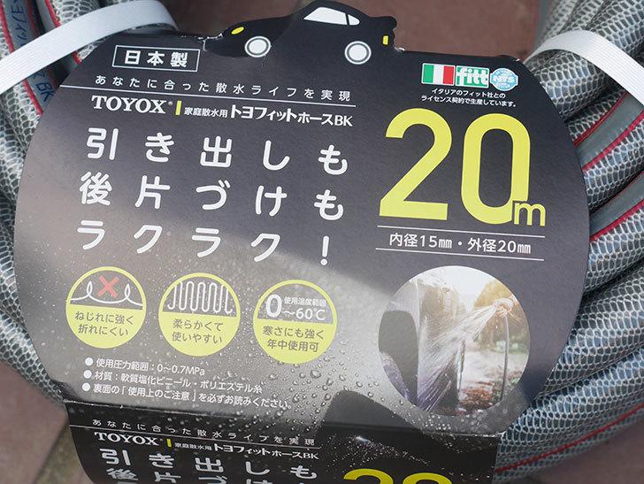 TOYOX トヨフィットホース BK 20m FTH-1520BKを買った。2021年-002.jpg