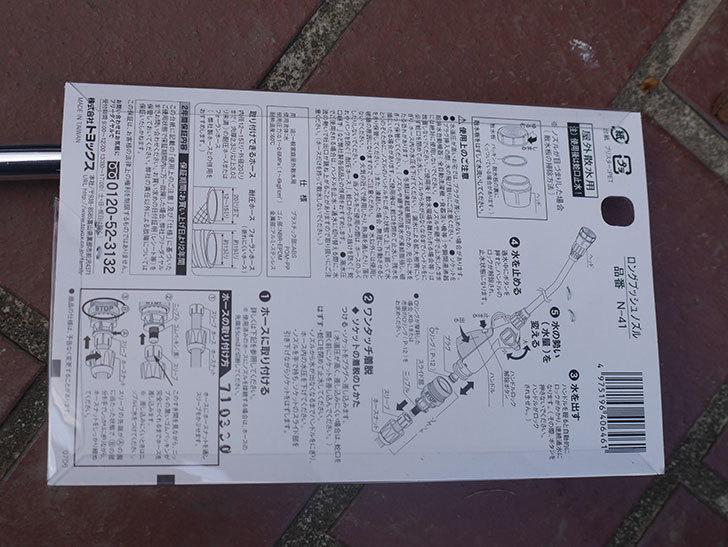 TOYOX ロングプッシュノズル N-41を買った。2021年-005.jpg