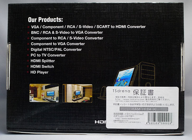 TSdrena-HAM-HI24-Kを買った。4入力2出力対応HDMIマトリクス型分配器3.jpg