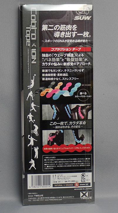 TWELVE-CobraXion-Tape-CXT-001-ナチュラル-オレンジを8箱買って来た3.jpg