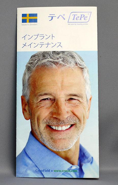 TePe-テペ-歯ブラシを買った来た5.jpg