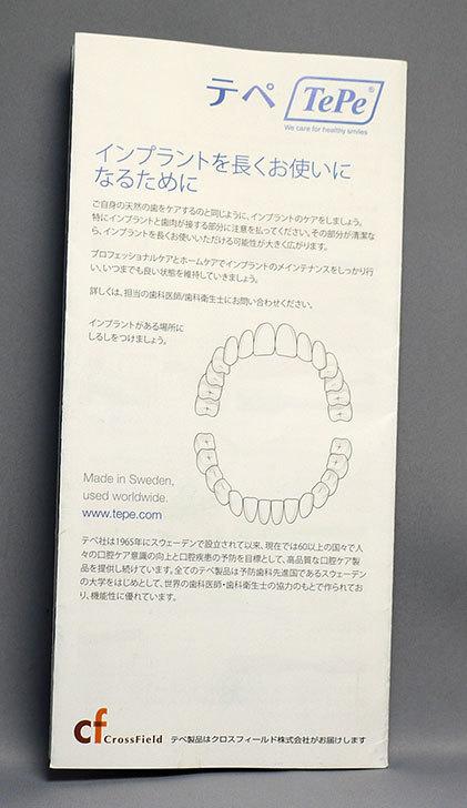TePe-テペ-歯ブラシを買った来た6.jpg