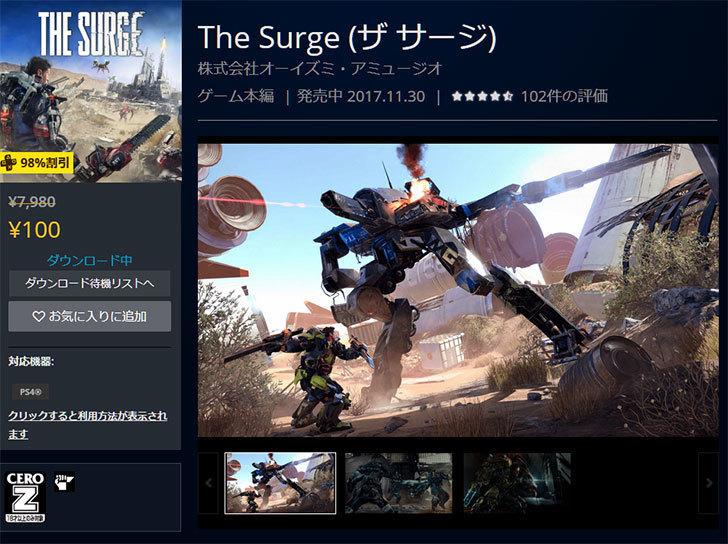 The-Surge-(ザ-サージ)がPlayStation-Plusのディスカウントで100円なので買った1.jpg