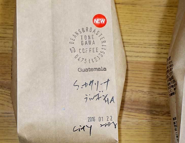 ToNeGaWa-coffeeでグアテマラ産の新豆サンタ・カタリーナ-ブルボン種の豆を買った3.jpg