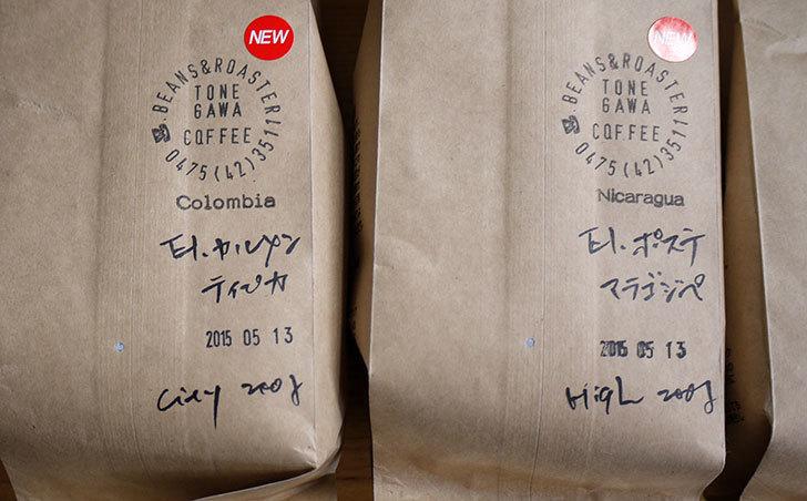 ToNeGaWa-coffeeでニカラグア産のマラゴジペ種の豆を買った5.jpg
