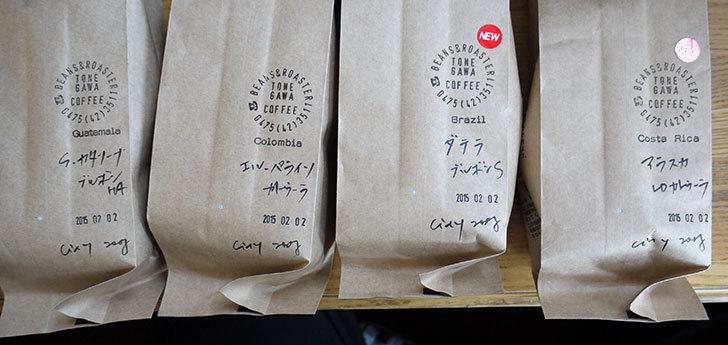 ToNeGaWa-coffeeでブラジル産のダテラSB-Cityの新豆を買った7.jpg