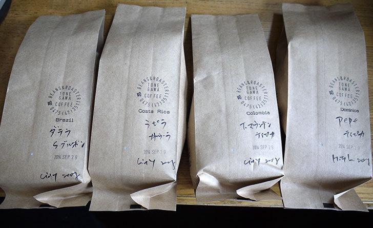ToNeGaWa-coffeeでブラジル産のダテラSB-Cityを買った9.jpg