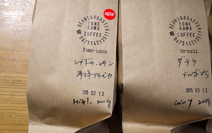 ToNeGaWa-coffeeで東ティモール産のティモール-レテン有機-Highの新豆を買った3.jpg