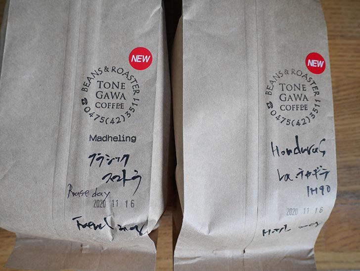 ToNeGaWa coffeeでHONDURAS産のカトゥーラ系の豆を買った-004.jpg