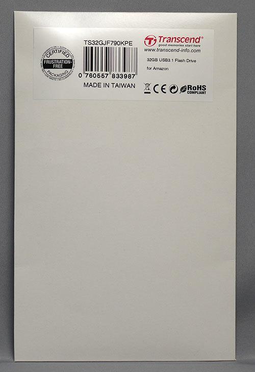 Transcend-USBメモリ-TS32GJF790KPE-(FFP)を買った2.jpg