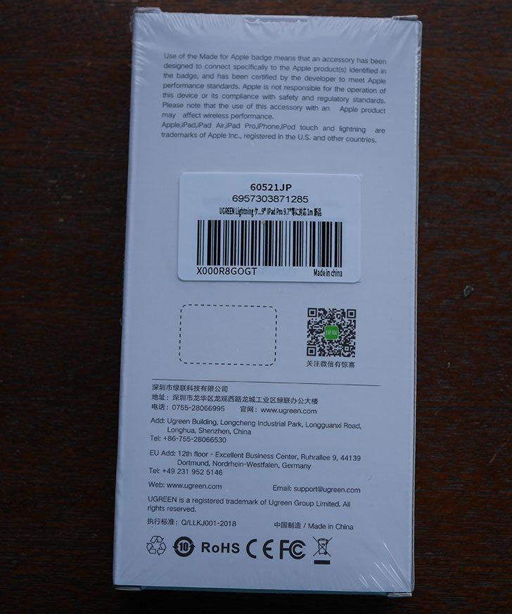 UGREEN-ライトニングUSBケーブル-L字-Apple-MFi-認証-iphone-充電ケーブルを買った5.jpg