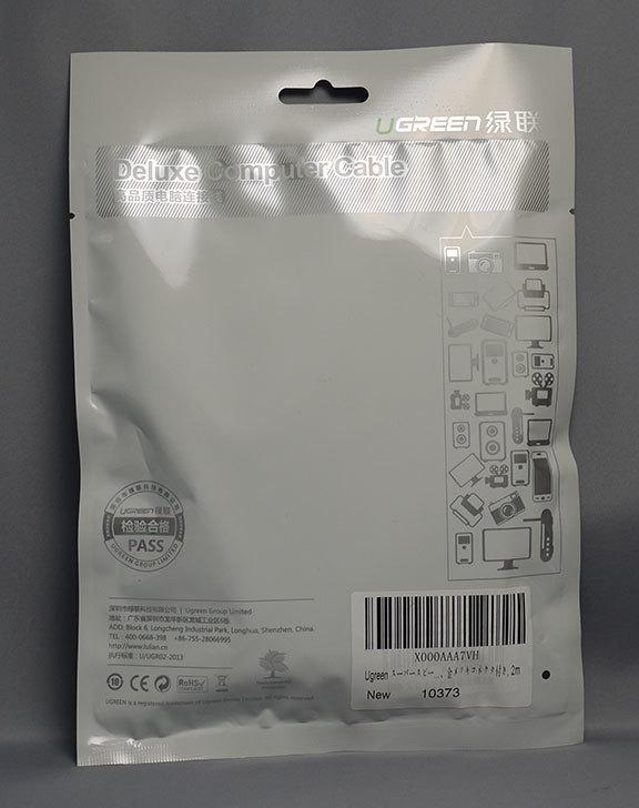 USB3.0-延長ケーブルコード-Aオス-to-Aメス-金メッキコネクタ付き-1mを買った3.jpg