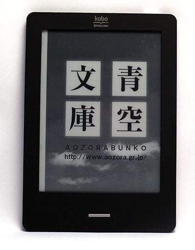 VMAX-kobo-Touch専用液晶スクリーンシールド-光沢ウルトラクリアタイプ貼った1.jpg