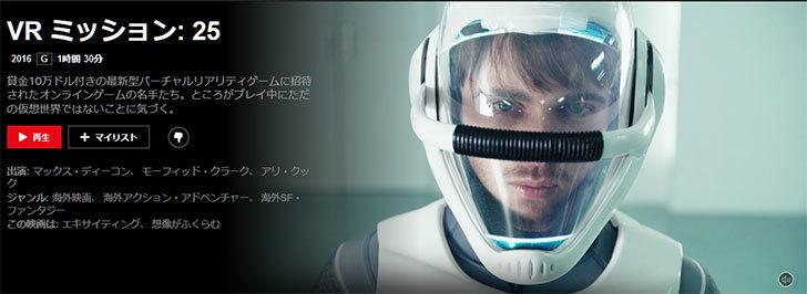 VR-ミッション-25を見た.jpg