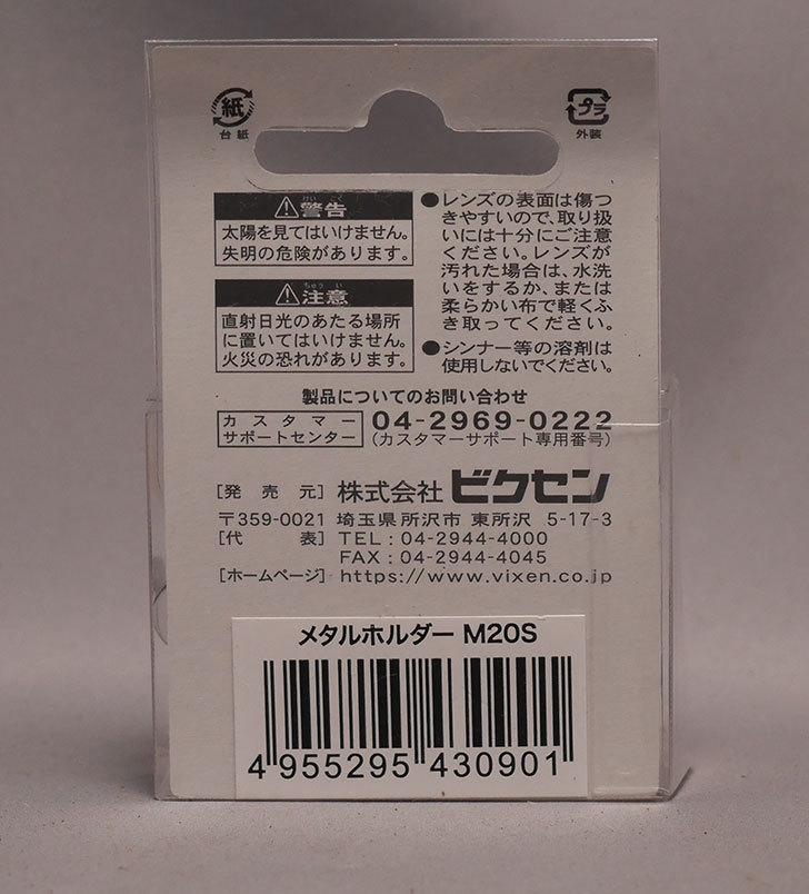 Vixen--M20S-4309-01を買った3.jpg