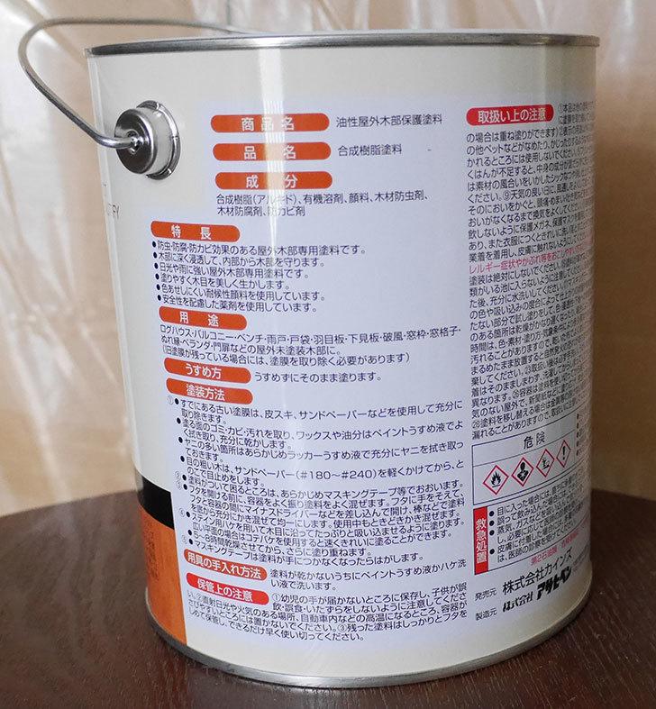 WOOD-油性木部保護塗料-1.6L-ライトオークをカインズで買って来た2.jpg