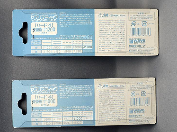 Wave-ヤスリスティック-ハード4-先細型--1000-1200を買った2.jpg