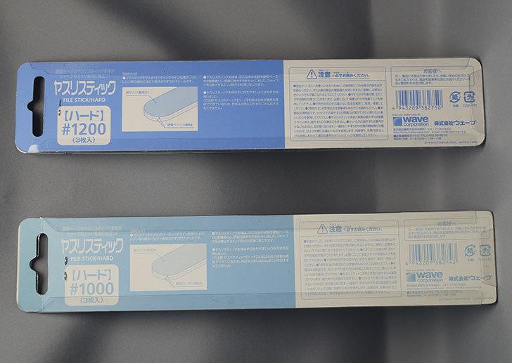 Wave-ヤスリスティック-HARD-1000-1200を買った2.jpg