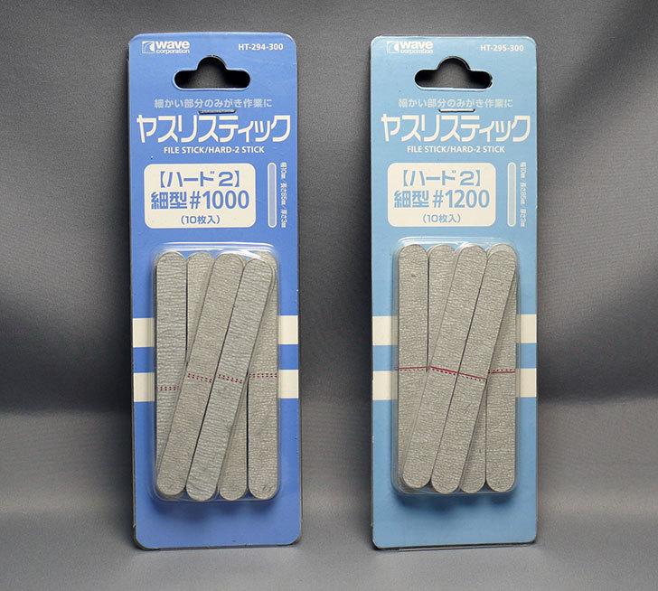 Wave-ヤスリスティック-HARD-2-(細型)-1000-1200を買った1.jpg