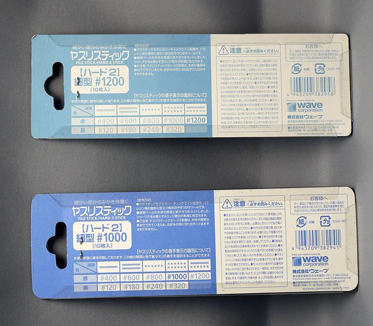 Wave-ヤスリスティック-HARD-2-(細型)-1000-1200を買った2.jpg