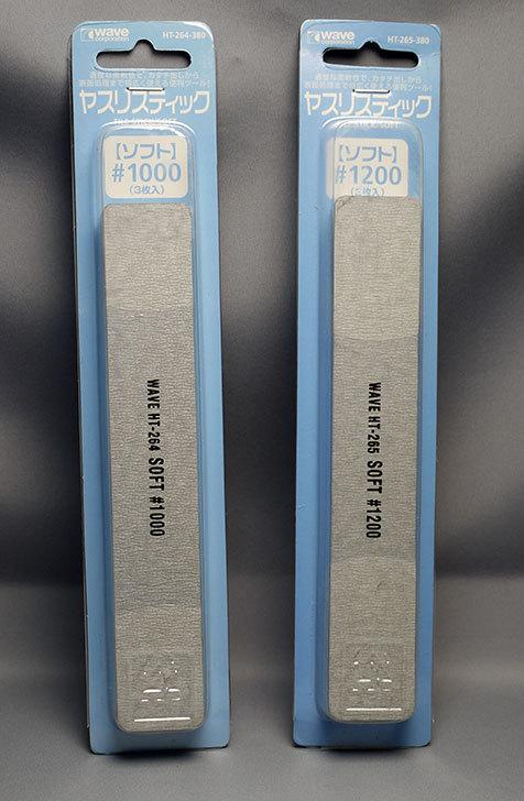 Wave-ヤスリスティック-SOFT-1000-1200を買った1.jpg