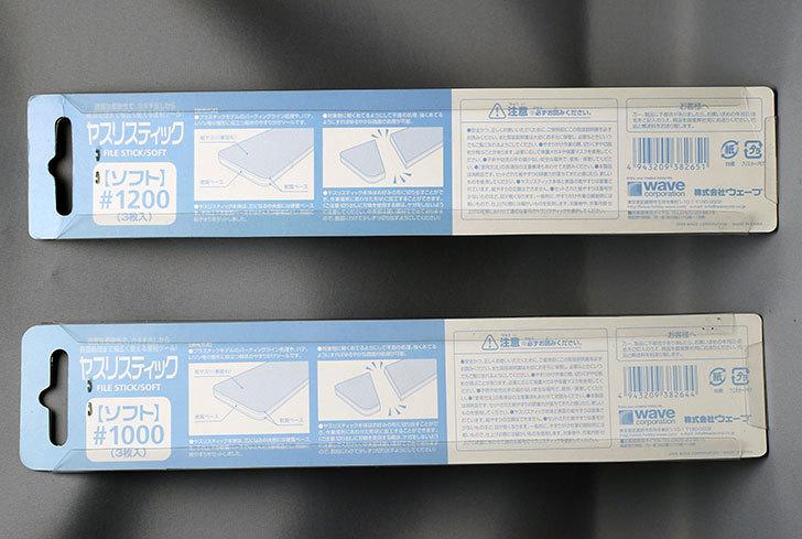 Wave-ヤスリスティック-SOFT-1000-1200を買った2.jpg