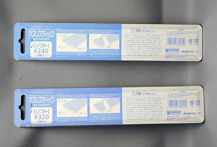 Wave-ヤスリスティック-SOFT-#240#320を買った2.jpg
