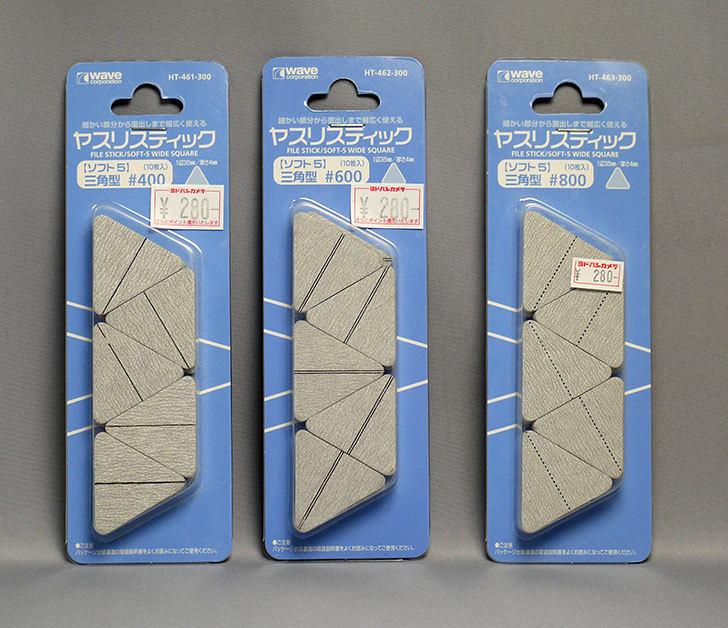 Wave-ヤスリスティック-SOFT5-三角型 400を買って来た1.jpg