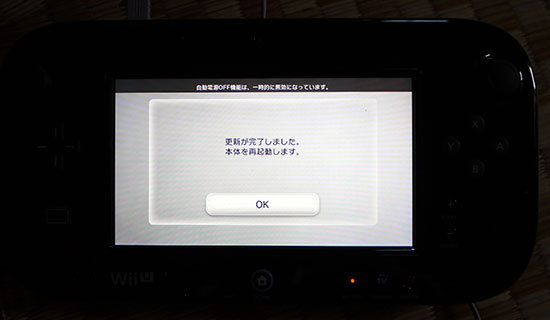Wii-U-プレミアムセット-(WUP-S-KAFC)を設置した12.jpg