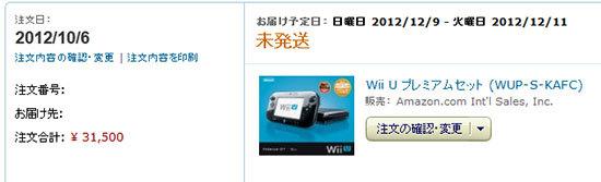 Wii-U-プレミアムセット-(WUP-S-KAFC)予約した。.jpg