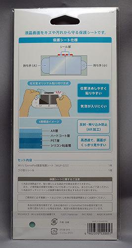 Wii-U-GamePad画面保護シート-(WUP-A-SHAA)が来た2jpg.jpg