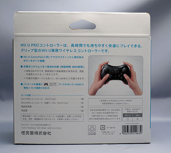 Wii-U-PRO-コントローラーが来た2.jpg