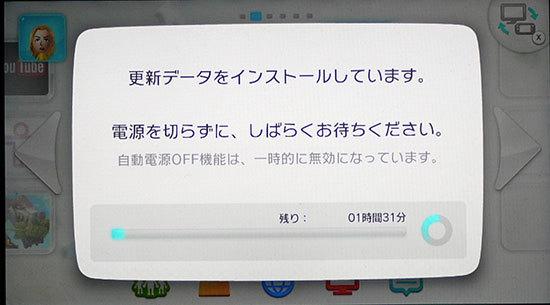 Wii-UのドラゴンクエストXダウロード版のインストールが終わらない2.jpg